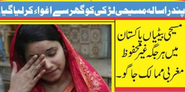 Our Christian Girls are not Safe in Pakistan